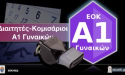 ΕΟΚ | Α1 Γυναικών Το πρόγραμμα αγώνων, διαιτητές και κομισάριοι (16η αγωνιστική, 25-26/2)