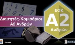 ΕΟΚ  | Α2 Ανδρών : Το πρόγραμμα αγώνων, διαιτητές και κομισάριοι (19η αγωνιστική, 25/2)