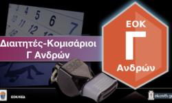 ΕΟΚ    Γ Ανδρών : Το πρόγραμμα αγώνων, διαιτητές και κομισάριοι (18-19/2)