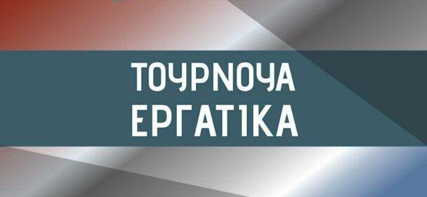 ΤΟΥΡΝΟΥΑ – ΕΡΓΑΤΙΚΑ