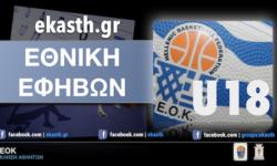 EOK | Εθνική Εφήβων : Προπονήσεις και φιλικά στην Αθήνα. Ποιοι αθλητές έχουν κληθεί
