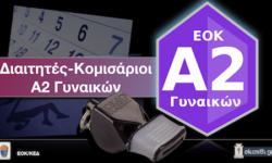 ΕΟΚ | Α2 Γυναικών : Το πρόγραμμα αγώνων, διαιτητές και κομισάριοι (18η αγωνιστική, 4-5/3)