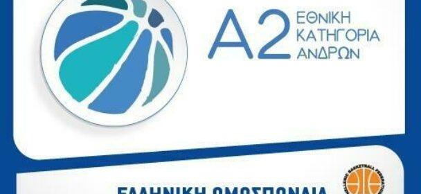 ΕΟΚ   Η κλήρωση της Α2 ανδρών (2019-20)