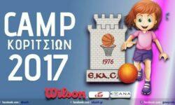 22ο CAMP Κοριτσιών της Ε.ΚΑ.Σ.Θ.  (Ποιές αθλήτριες έχουν κληθεί.)