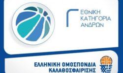 ΕΟΚ | Γ΄ Εθνική: Αποτελέσματα – βαθμολογίες (1η αγωνιστική)
