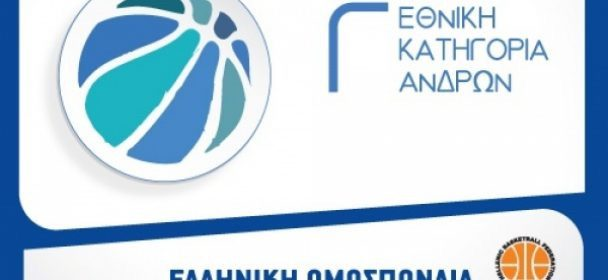 ΕΟΚ | Γ΄ Εθνική: Αποτελέσματα – βαθμολογίες (9η αγωνιστική)
