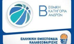 ΕΟΚ | Β' Εθνική Ανδρών (18η αγωνιστική): Αποτελέσματα, αγώνες, βαθμολογίες (09.02.2020)