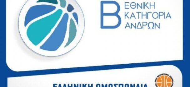 ΕΟΚ | Β' Εθνική (11η αγωνιστική): Αποτελέσματα, Αγώνες, Βαθμολογίες
