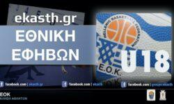 ΕΟΚ | Εθνική Εφήβων: Προπονητικό διήμερο (29-30.01.20). Ποιοι αθλητές έχουν κληθεί