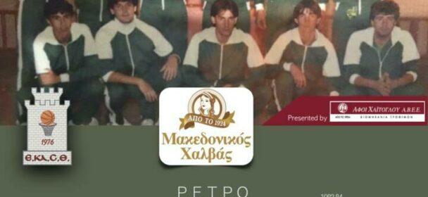 ΡΕΤΡΟ : Η ΠΡΟΠΟΝΤΙΔΑ πρωταθλήτρια 1983-84 στη Β΄ΕΚΑΣΘ