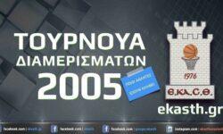 Τουρνουά Διαμερισμάτων 2005 αποτελέσματα (ΤΕΛΕΥΤΑΙΑΣ ΗΜΕΡΑΣ). Οι πόντοι που σημείωσαν οι αθλητές των ομάδων. 🏀⛹