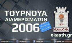 Τουρνουά Διαμερισμάτων 2006 το Σάββατο (12-01-19) . Ποιοι αθλητές έχουν κληθεί. 🏀⛹