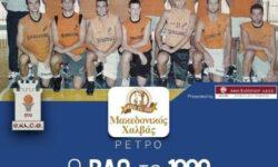 ΡΕΤΡΟ : Ο ΒΑΟ το 1999
