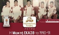 ΡΕΤΡΟ | Η Μεικτή ΕΚΑΣΘ το 1990-91