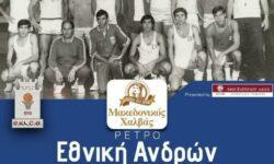 ΡΕΤΡΟ : Εθνική Ανδρών | Σάλα Φλορεάσκα – Βουκουρέστι 1970