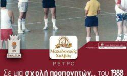 ΡΕΤΡΟ : Σε μια σχολή προπονητών… του 1988