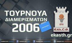 Ανακοίνωση για το Τουρνουά Διαμερισμάτων 2006