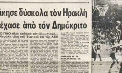 ΡΕΤΡΟ : Εκείνη η αγωνιστική όταν ο Δημόκριτος κι ο Γκάλης…