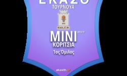 Το πλήρες πρόγραμμα Τουρνουά Μίνι Κοριτσιών| Όμιλοι 1ος-2ος ΠΡΟΓΡΑΜΜΑ (ΗΜΕΡΑ-ΩΡΑ)