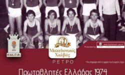 ΡΕΤΡΟ : Πρωταθλητές Ελλάδας 1974