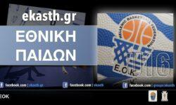 ΕΟΚ | Εθνική Παίδων: Φιλικά στο Πράβετς (22 κ 23.02.20) Ποιοι αθλητές έχουν κληθεί