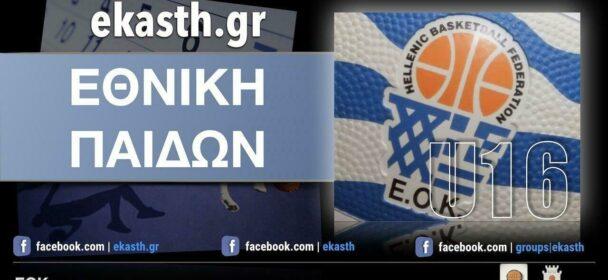 ΕΟΚ | Εθνική Παίδων: Οι φιλικοί αγώνες στη Βουλγαρία