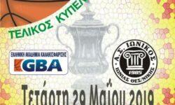 Το έντυπο-αφιέρωμα της ΕΚΑΣΘ για τον Τελικό Κυπέλλου ΑΝΔΡΩΝ. Τα ρόστερ των ομάδων
