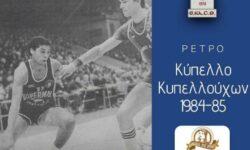 Κύπελλο Κυπελλούχων 1984-85, Ζαλγκίρις Κάουνας – ΠΑΟΚ 102-96.