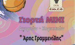 Το έντυπο-αφιέρωμα της ΕΚΑΣΘ για την γιορτή ΜΙΝΙ Αγοριών-Κοριτσιών «ΑΡΗΣ ΓΡΑΜΜΕΝΙΔΗΣ». Το πρόγραμμα και τα ρόστερ των ομάδων