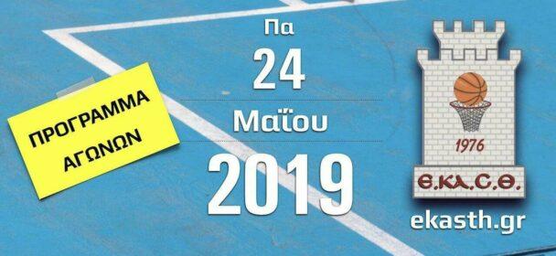 Το πρόγραμμα αγώνων της Παρασκευής (24/05/2019). Διαιτητές και κριτές που έχουν ορισθεί