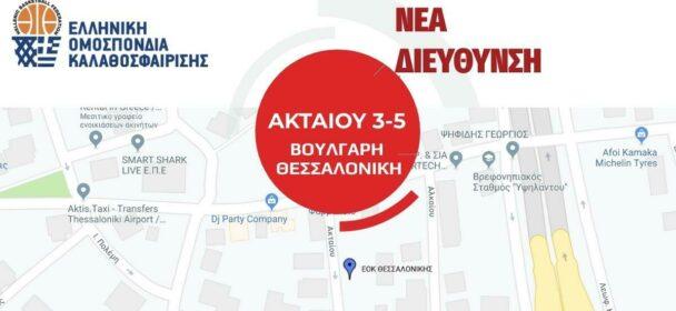 ΑΚΤΑΙΟΥ 3-5 – Βούλγαρη : η ΝΕΑ διεύθυνση των Γραφείων της ΕΟΚ Θεσσαλονίκης