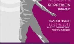 ΕΟΚ | Πανελλήνιο Κορασίδων: Τελική φάση στα Λουτρά Αιδηψού. Πρόγραμμα και ρόστερ ομάδων