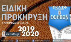 ΕΦΗΒΩΝ |ΠΡΟΚΗΡΥΞΗ ΠΡΩΤΑΘΛΗΜΑΤΟΣ  αγωνιστικής Περιόδου 2019/2020