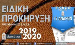 Γ2 ΑΝΔΡΩΝ |ΠΡΟΚΗΡΥΞΗ ΠΡΩΤΑΘΛΗΜΑΤΟΣ  αγωνιστικής Περιόδου 2019/2020