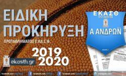 Α ΑΝΔΡΩΝ |ΠΡΟΚΗΡΥΞΗ ΠΡΩΤΑΘΛΗΜΑΤΟΣ  αγωνιστικής Περιόδου 2019/2020