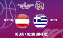 Αυστρία-Ελλάδα. Ζωντανά  στις 17:30 από τα Σκόπια για το Ευρωπαϊκό Νεανίδων (β΄ κατηγορίας)