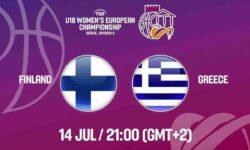 Φινλανδία – Ελλάδα . Ζωντανά στις 22:00 από τα Σκόπια για το Ευρωπαϊκό Νεανίδων ( ΤΕΛΙΚΟΣ β΄ κατηγορίας)