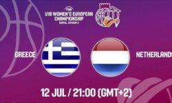 Ελλάδα – Ολλανδία. Ζωντανά στις 22:00 από τα Σκόπια για το Ευρωπαϊκό Νεανίδων (β΄ κατηγορίας)