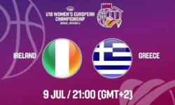 Ιρλανδία-Ελλάδα Ζωντανά  στις 22:00 από τα Σκόπια για το Ευρωπαϊκό Νεανίδων (β΄ κατηγορίας)
