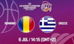Ρουμανία-Ελλάδα Ζωντανά (Livestreaming) στις 15:15 από τα Σκόπια Read για το Ευρωπαϊκό Νεανίδων (β΄ κατηγορίας)