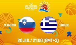 Σλοβενία – Ελλάδα. Ζωντανά στις 21:00 από τα Τελ Αβίβ για το Ευρωπαϊκό Νέων (FIBA U20 European Championship 2019) για τις θέσεις 9-12
