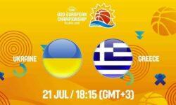 Ουκρανία – Ελλάδα. Ζωντανά στις 18:15 από τα Τελ Αβίβ για το Ευρωπαϊκό Νέων (FIBA U20 European Championship 2019) για τις θέσεις 9-10.  Τα αποτελέσματα και το πρόγραμμα της ημέρας