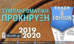 ΕΦΗΒΩΝ | ΣΥΜΠΗΡΩΜΑΤΙΚΗ ΠΡΟΚΗΡΥΞΗ αγωνιστικής περιόδου 2019-2020