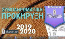ΚΥΠΕΛΛΟ ΓΥΝΑΙΚΩΝ | ΣΥΜΠΗΡΩΜΑΤΙΚΗ ΠΡΟΚΗΡΥΞΗ αγωνιστικής περιόδου 2019-2020