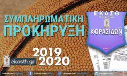 ΚΟΡΑΣΙΔΩΝ | ΣΥΜΠΗΡΩΜΑΤΙΚΗ ΠΡΟΚΗΡΥΞΗ αγωνιστικής περιόδου 2019-2020