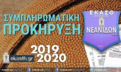 ΝΕΑΝΙΔΩΝ | ΣΥΜΠΗΡΩΜΑΤΙΚΗ ΠΡΟΚΗΡΥΞΗ αγωνιστικής περιόδου 2019-2020