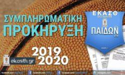 ΠΑΙΔΩΝ | ΣΥΜΠΗΡΩΜΑΤΙΚΗ ΠΡΟΚΗΡΥΞΗ αγωνιστικής περιόδου 2019-2020