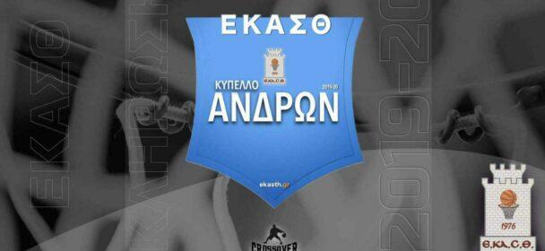 Η κλήρωση του Κυπέλλου Ανδρών ΕΚΑΣΘ (2019-20)