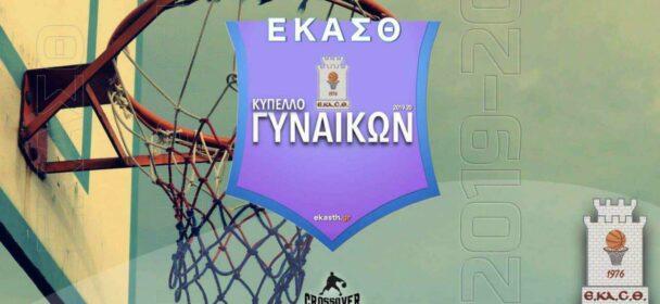 Κύπελλου Γυναικών ΕΚΑΣΘ (2019-20)