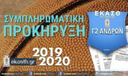 Γ2 ΑΝΔΡΩΝ |ΣΥΜΠΗΡΩΜΑΤΙΚΗ ΠΡΟΚΗΡΥΞΗ αγωνιστικής περιόδου 2019-2020